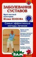 Попова Юлия Сергеевна Заболевания суставов. Самые эффективные методы лечения