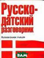 Лазарева Е.И. Русско-датский разговорник