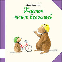 Кастор чинит велосипед, фото 1