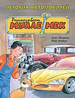 История автомобилей. Рассказывает Мулле Мек, фото 1