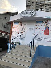 магазин Fammy в районе Троицкого рынка