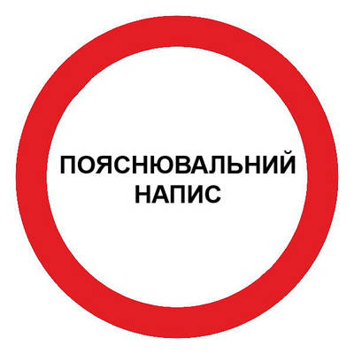 Запрещающий знак с поясняющей надписью d-150 мм с-к пленка, Евросервис (000018898)