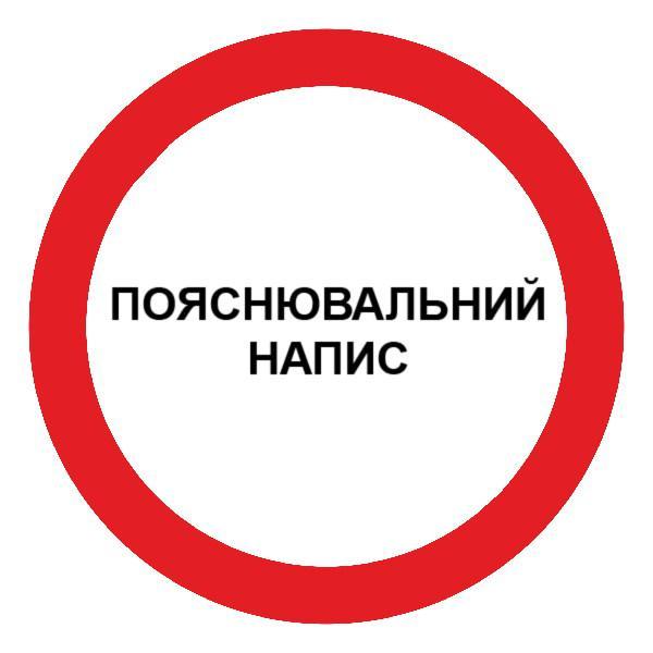 Знак забороняючий з пояснювальним написом d-150 с-к плівка
