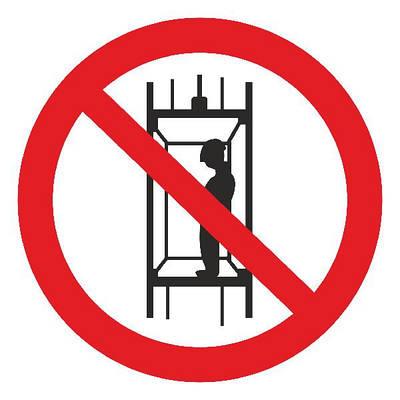 Запрещается подъем (спуск) людей по шахтному стволу d-150 мм с-к пленка, Евросервис (000018921)