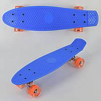 Скейт Пенни Борд (Penny Board) со светящими колесами. 22 дюйма. Синий