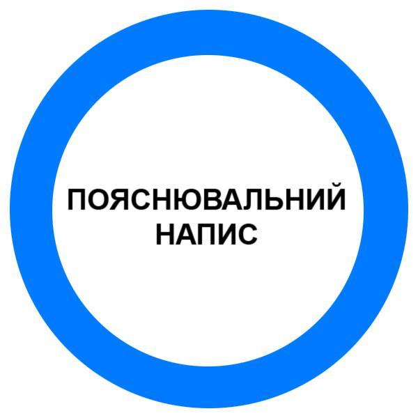 Знак Предписание действий d-150 пластик ПВХ
