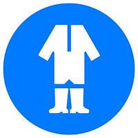 Знак Работать в защитной одежде! d-150 пластик ПВХ