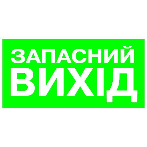Указатель Запасной выход 300х150 пластик ПВХ