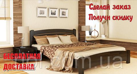 Кровать деревянная Венеция Люкс двуспальная