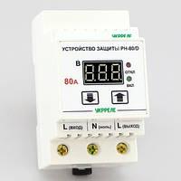 Реле контроля напряжения однофазное цифровое на DIN-рейку (реле 80А) РН-80/D, фото 1