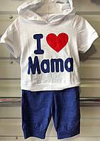 Костюм летний детский Я люблю маму оптом 1-5 лет