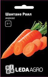 """Семена моркови Шантане Роял, 2 гр., ТМ """"ЛедаАгро"""""""