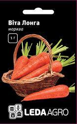 """Семена моркови Вита Лонга, 1 гр., ТМ """"ЛедаАгро"""""""