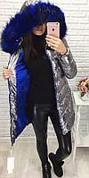 Куртка зимняя женская пуховик серебренный с синим мехом