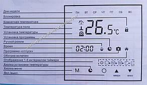 Сенсорный программируемый терморегулятор Warm Life, фото 2