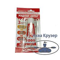 Жидкая Латка ПВХ, 20 грамм, цвет белый, для ремонта лодок ПВХ и других изделий из ПВХ ткани