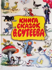 Книга сказок В.Сутеева, фото 2