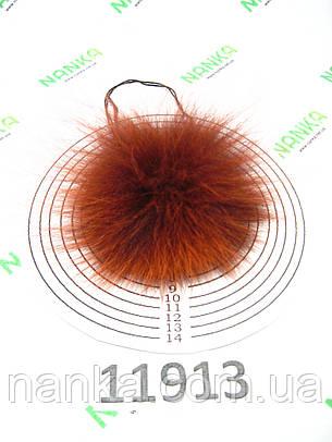Меховой помпон Песец, Терракот, 10 см, 11913 (для мех розетки), фото 2