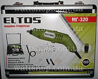 Машина гравировальная (гравер) ELTOS (ЭЛТОС) МГ-320