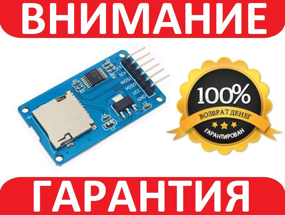 Модуль чтения записи MicroSD кардридер Arduino