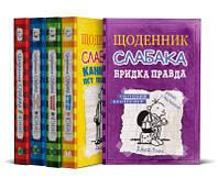 Щоденник слабака 5 книг з серії