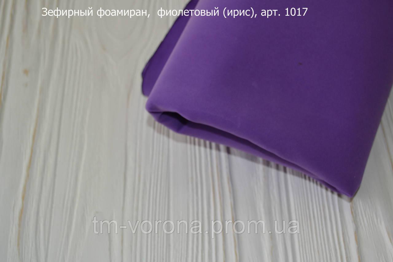 Зефирный фоамиран ирис 50*50 см