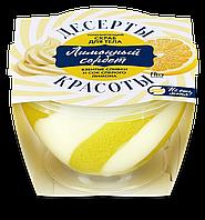 Тонизирующий скраб для тела «Лимонный сорбет» ТМ Десерты Красоты