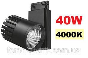 Трековий світильник Feron AL105 40W (чорний) світлодіодний