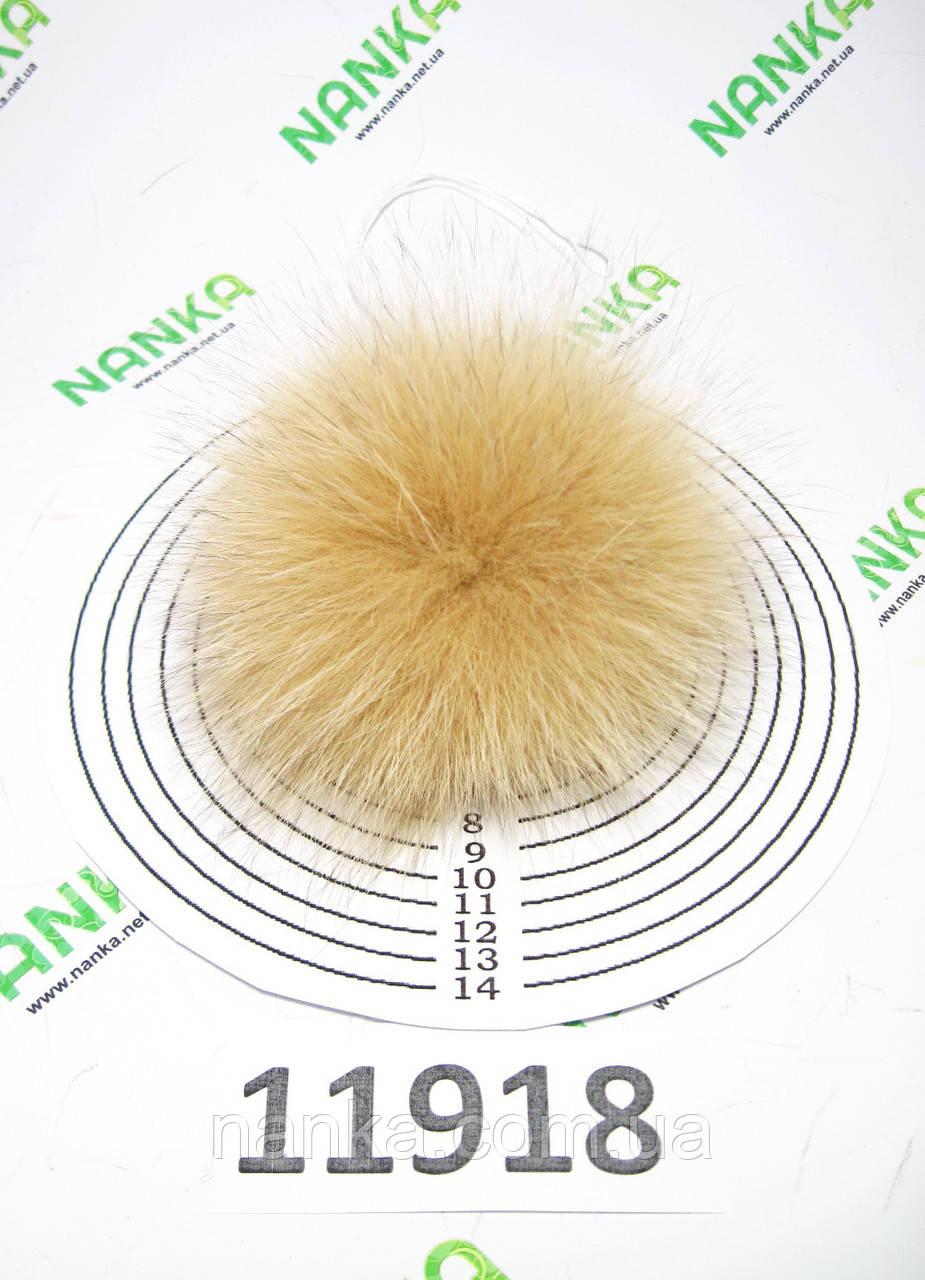 Меховой помпон Песец, Карамель, 9 см, 11918