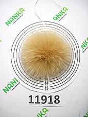 Меховой помпон Песец, Карамель, 9 см, 11918, фото 2