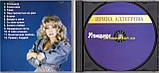 Музичний сд диск ІРИНА АЛЛЕГРОВА Угонщіца (1995) (audio cd), фото 2