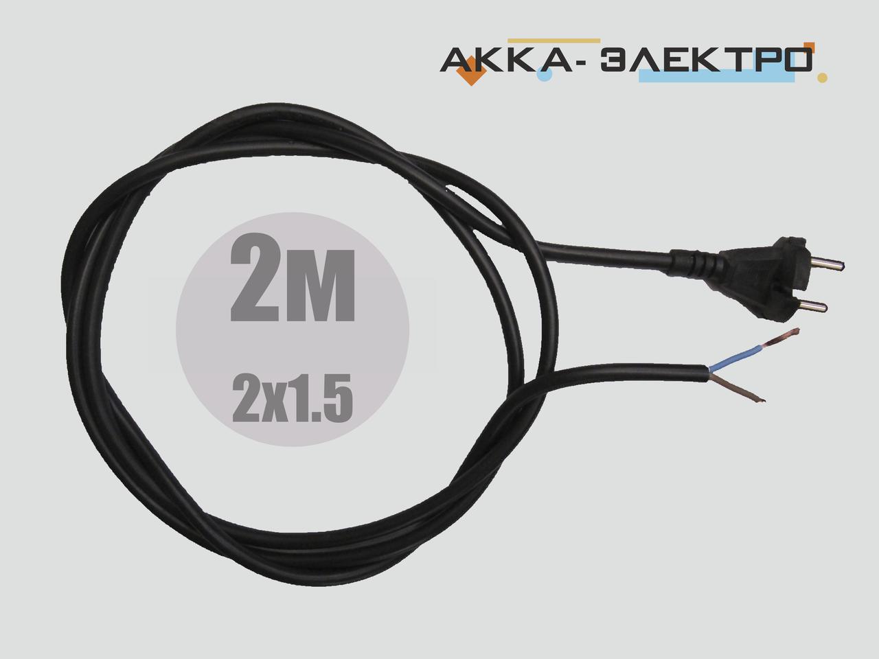 Шнур для электроинструмента 2 метра 2х1.5 медный
