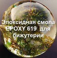 Эпоксидная смола EPOXY-619 для ювелирных изделий и бижутерии с отвердителем-