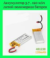 Аккумулятор 3.7 . 120 мАч литий-полимерная батарея для Bluetooth гарнитуры!Акция