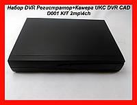 Набор DVR Регистратор+Камера UKC DVR CAD D001 KIT 2mp\4ch!Акция