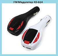 FM Mодулятор KD-614!Акция