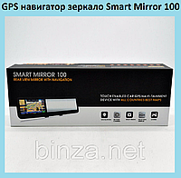 GPS навигатор зеркало Smart Mirror 100!Акция