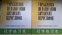 Упражнения по написанию китайских иероглифов. Основы китайского языка. в 2-х частях