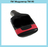 FM Mодулятор TM-90!Акция