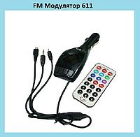 FM Mодулятор 611!Акция