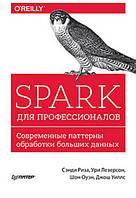 Spark для профессионалов: современные паттерны обработки больших данных Риза С., Лезерсон У., Оуэн Ш., Уиллс Д