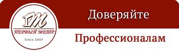 Компания «Первый метр» Столовый Текстиль от Профессионалов