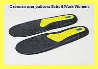 Стельки для работы Schоll Work Women,женские 35-40 р-р!Акция