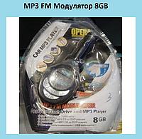MP3 FM Mодулятор 8GB!Акция