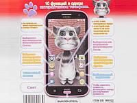 Детский говорящий телефон 3D Кот Том Talking Tom