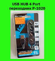 USB HUB 4 Port переходник Р-1020!Акция