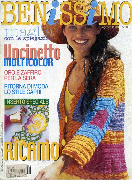 журнал по вязанию спицами Benissimo август 2000