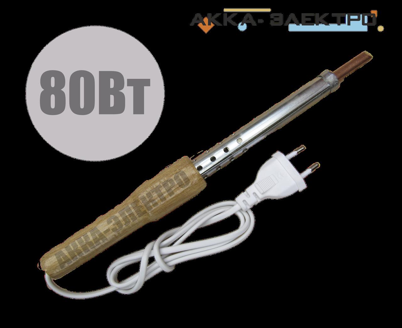 Электропаяльник  80Вт (Харьков)