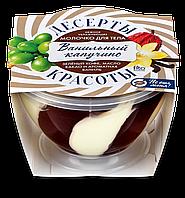 Нежное увлажняющее молочко для тела «Ванильный капучино» ТМ Десерты Красоты