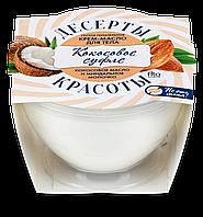 Густое питательное крем-масло для тела «Кокосовое суфле» ТМ Десерты Красоты